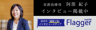 株式会社阿部製作所 阿部紀子│Flagger | 岩手の経営者・トップランナーのインタビューサイト